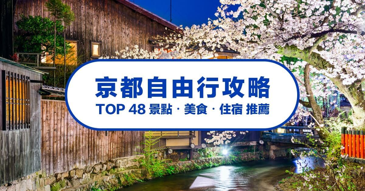 國外旅遊 - Magazine cover
