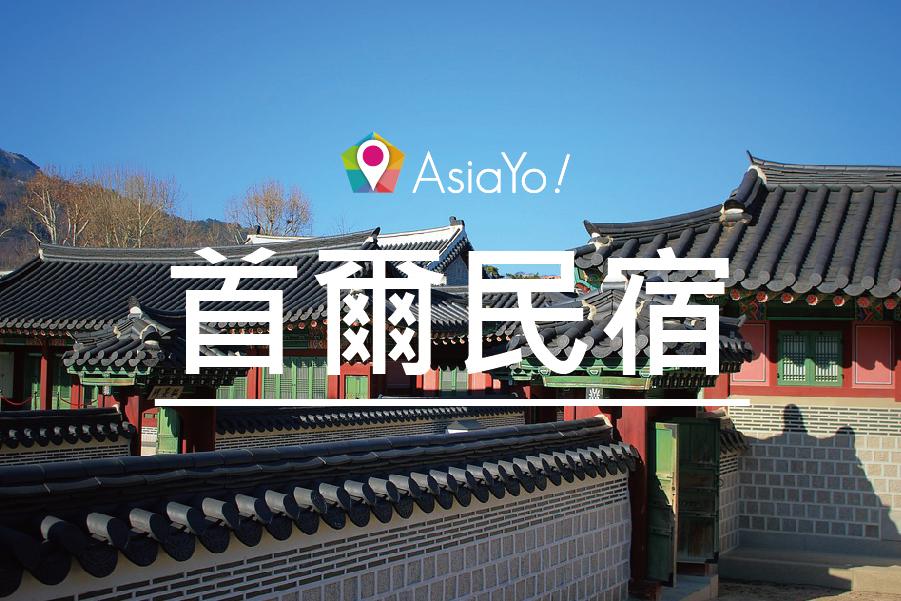 AsiaYo.com|台灣住宿|韓國住宿